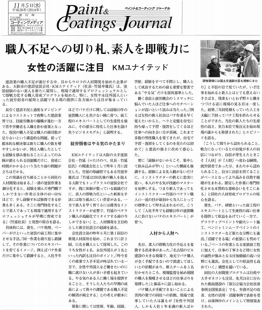 ペイント&コーティングジャーナル紙面