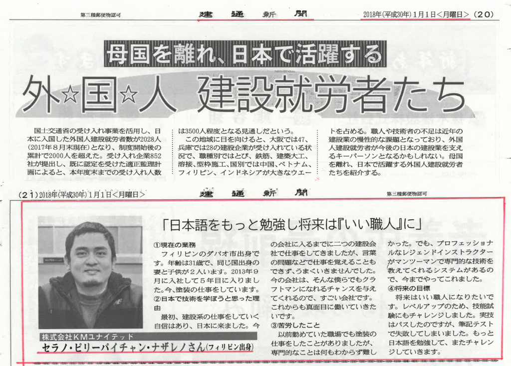 建通NEWS_SERRANO