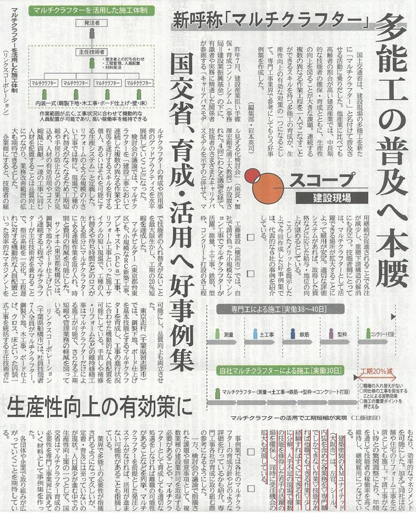 日刊建設工業新聞 2017年(平成29年)4月6日
