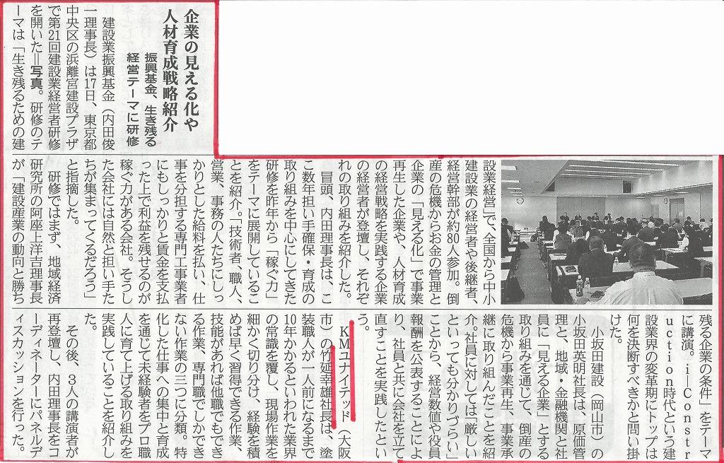 日刊建設工業新聞 2017年2月20日