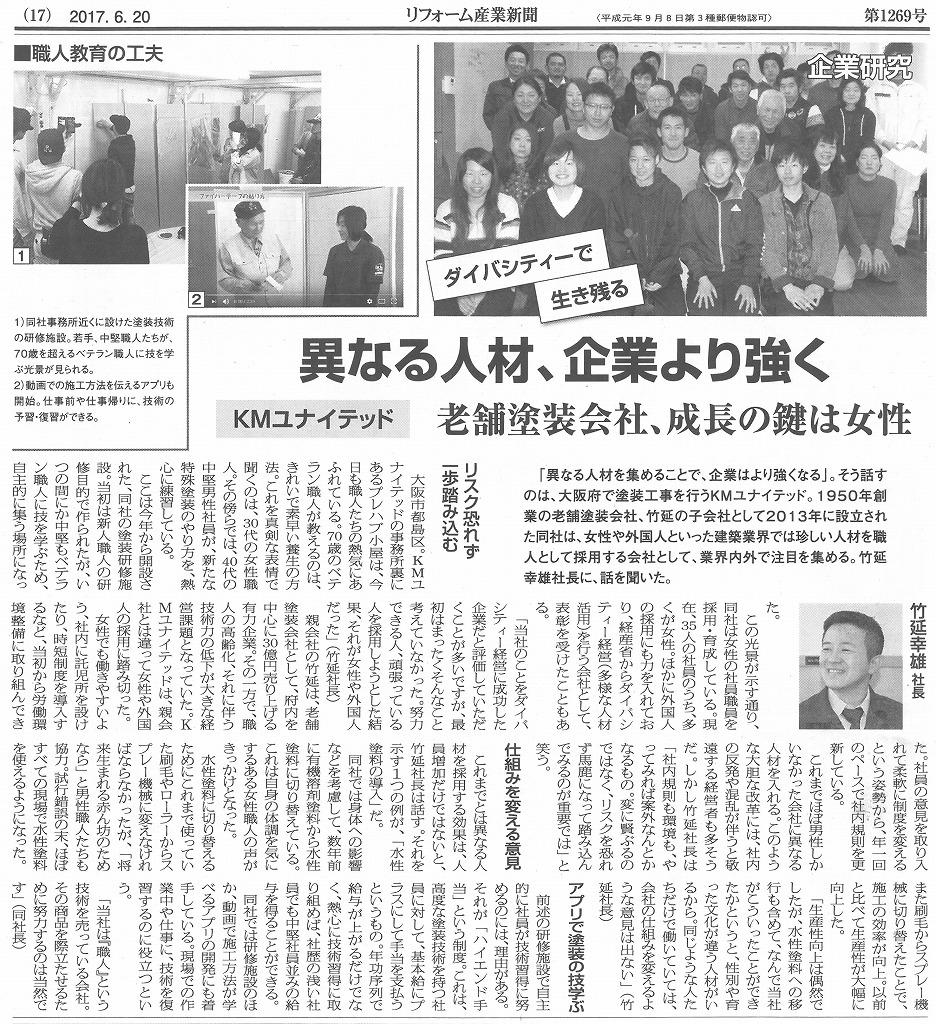 リフォーム産業新聞 2017年6月20日