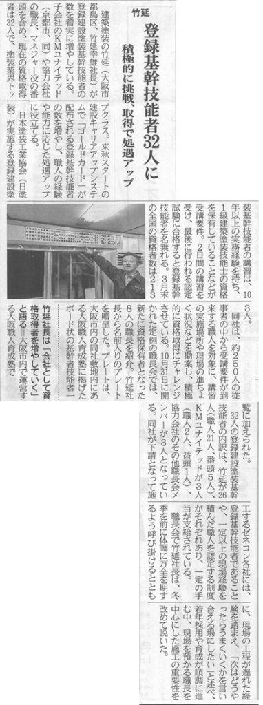 kensetsukougyou_20171108