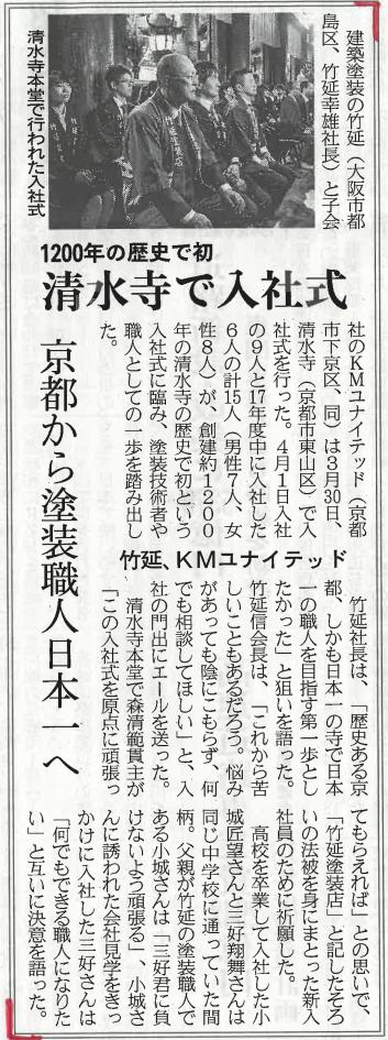 kensetsunews180402