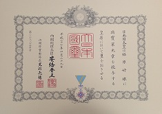fukuhara_commendation