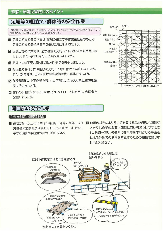 ストップ・ザ・ついらく!(H30.4.1)2