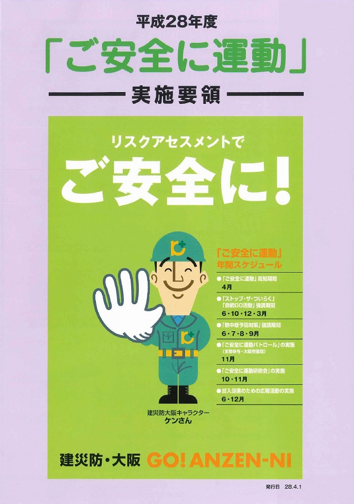 建災防大阪「ご安全に運動」実施要領1