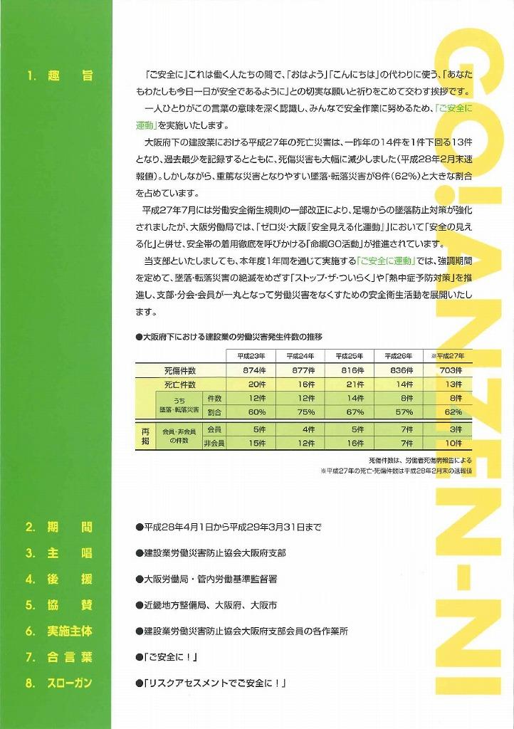 建災防大阪「ご安全に運動」実施要領2