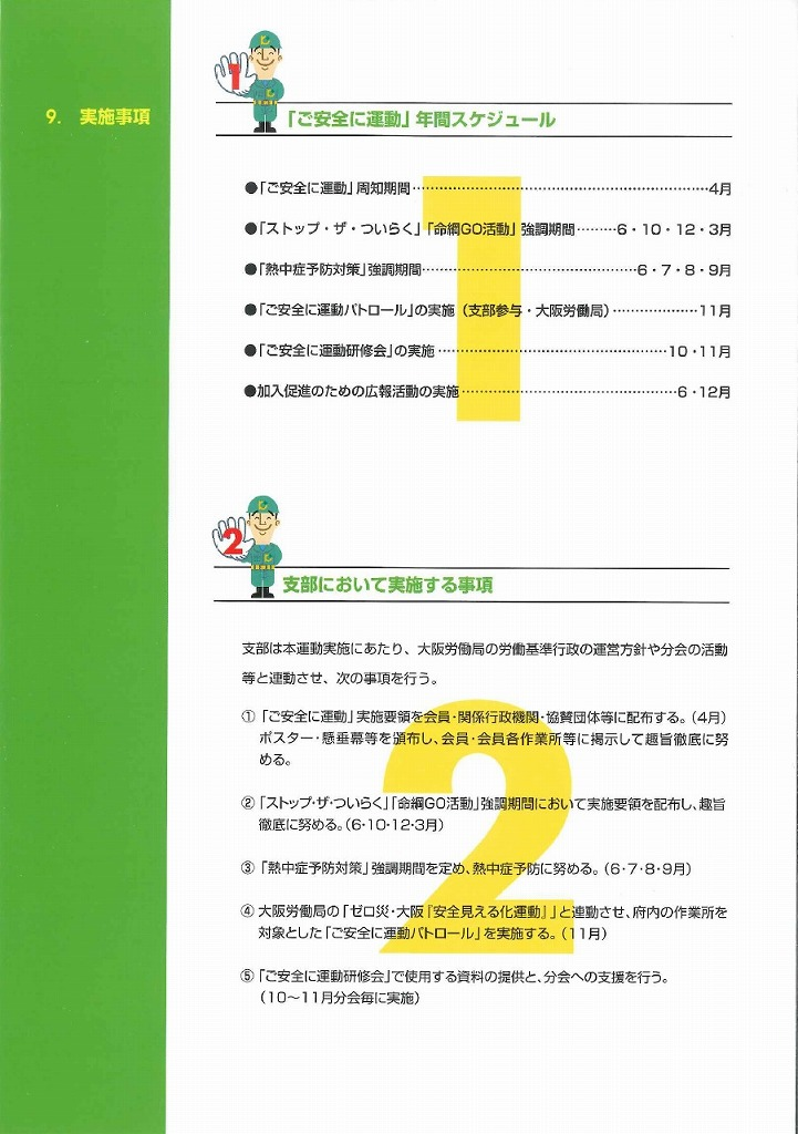 建災防大阪「ご安全に運動」実施要領3