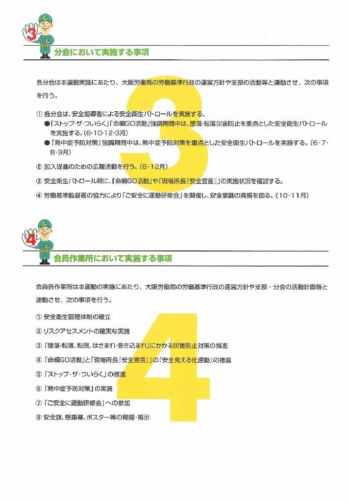 建災防大阪「ご安全に運動」実施要領4