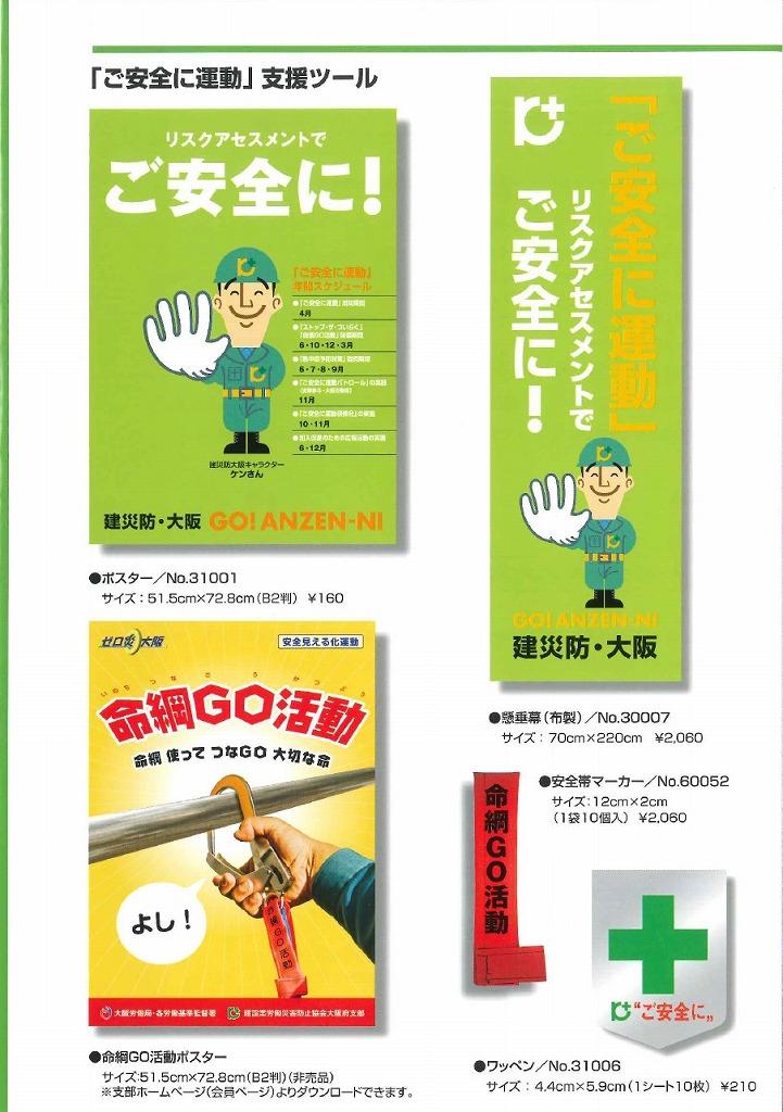 建災防大阪「ご安全に運動」実施要領5