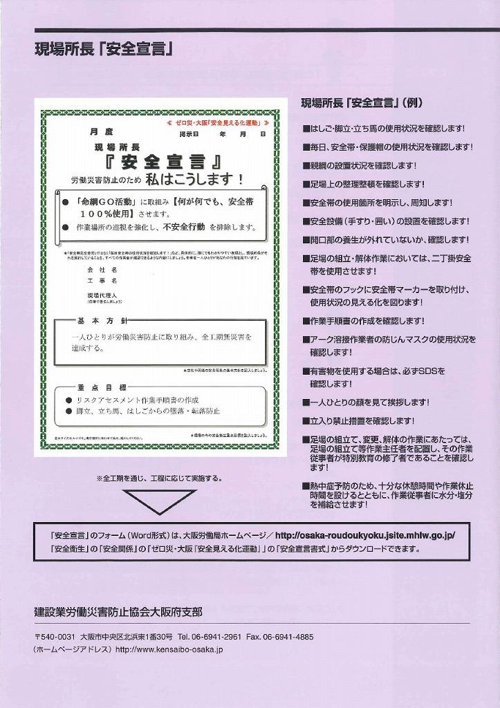 建災防大阪「ご安全に運動」実施要領6