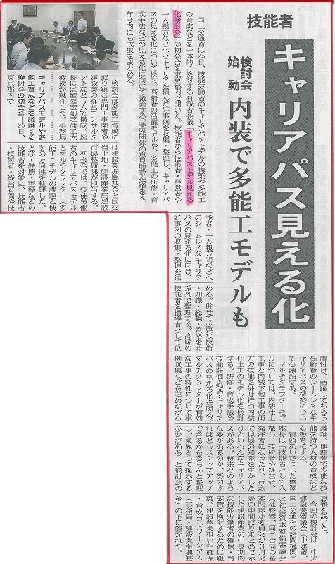 日刊建設工業新聞 2017年4月3日