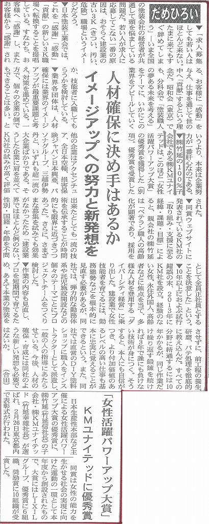 日本塗装時報 2016年3月18日