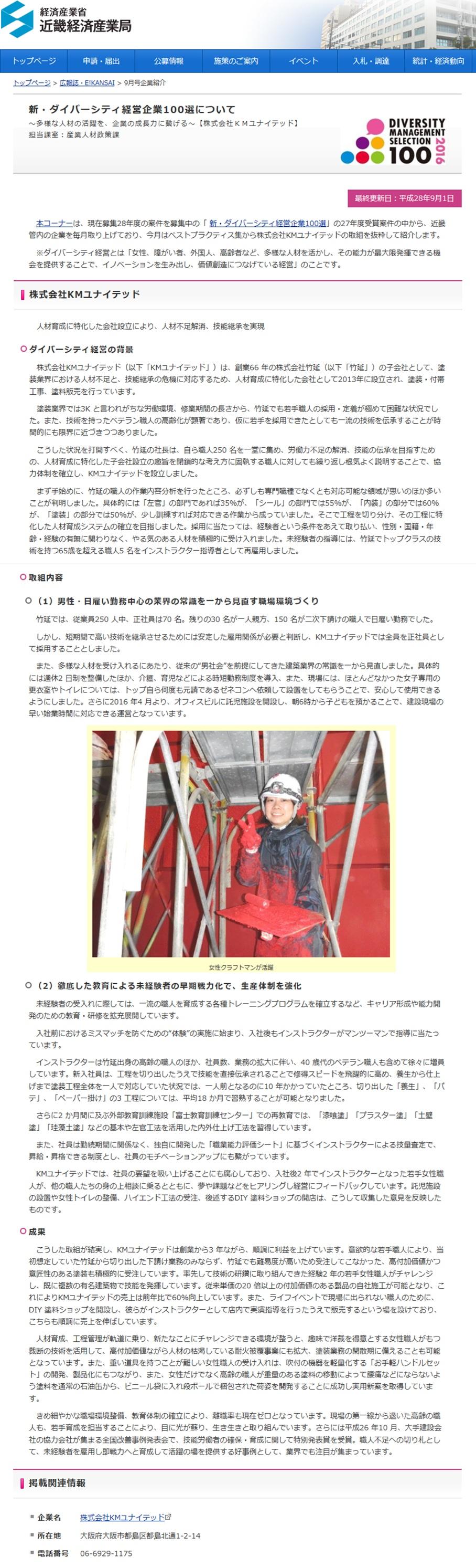 近畿経済産業局 広報誌「E-kansai」9月号
