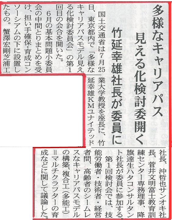 日本塗装時報 2016年8月18日