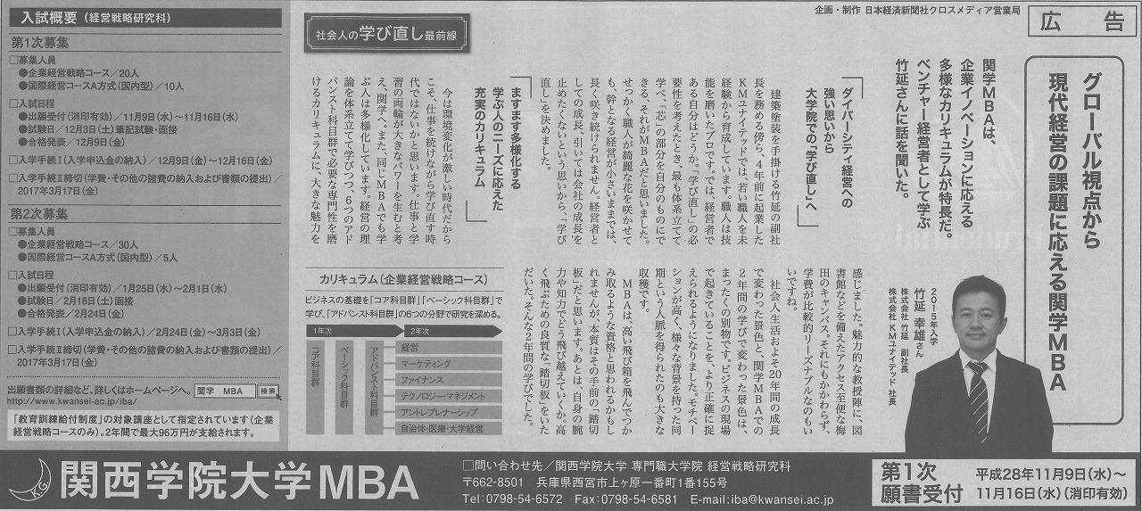 日経新聞広告