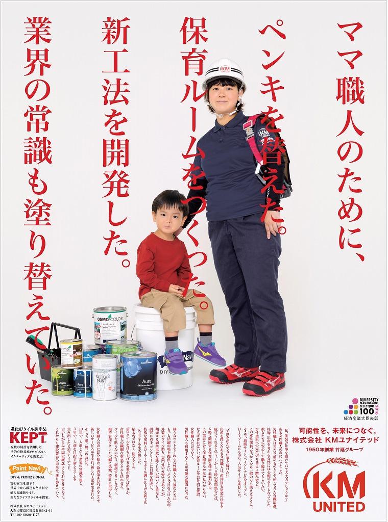 日本経済新聞 8月29日付 朝刊 全国版1面カラー