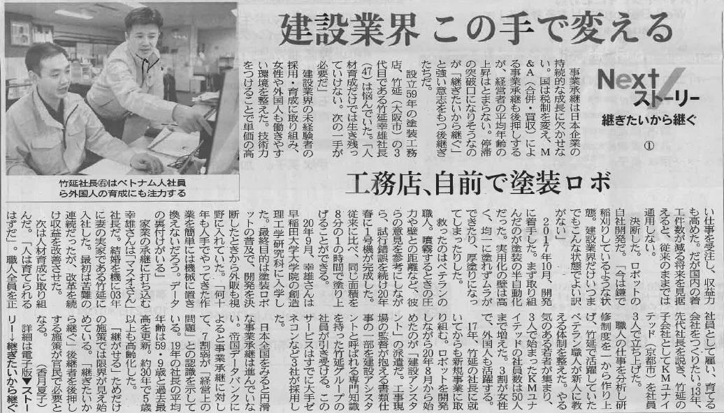 日本経済新聞   KMUnited KMユナイテッド