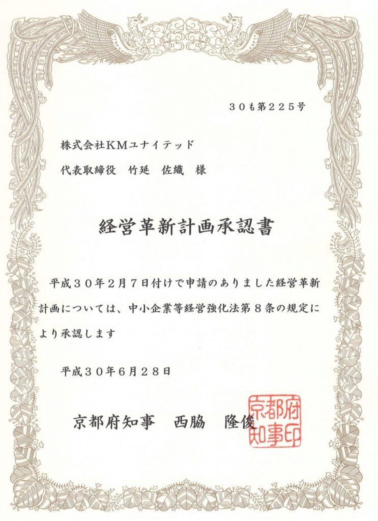 経営革新承認書(技ログ)