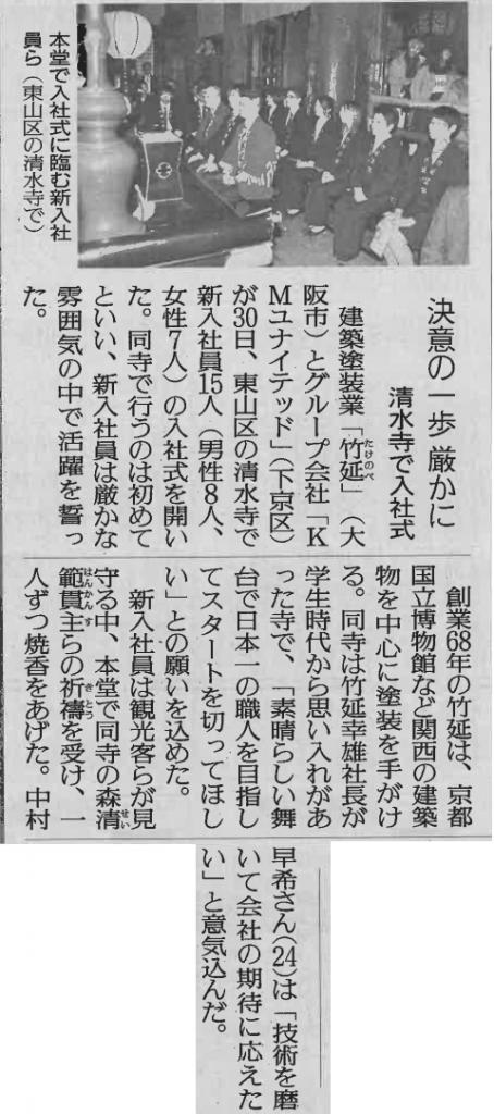 2018入社式読売プレイス