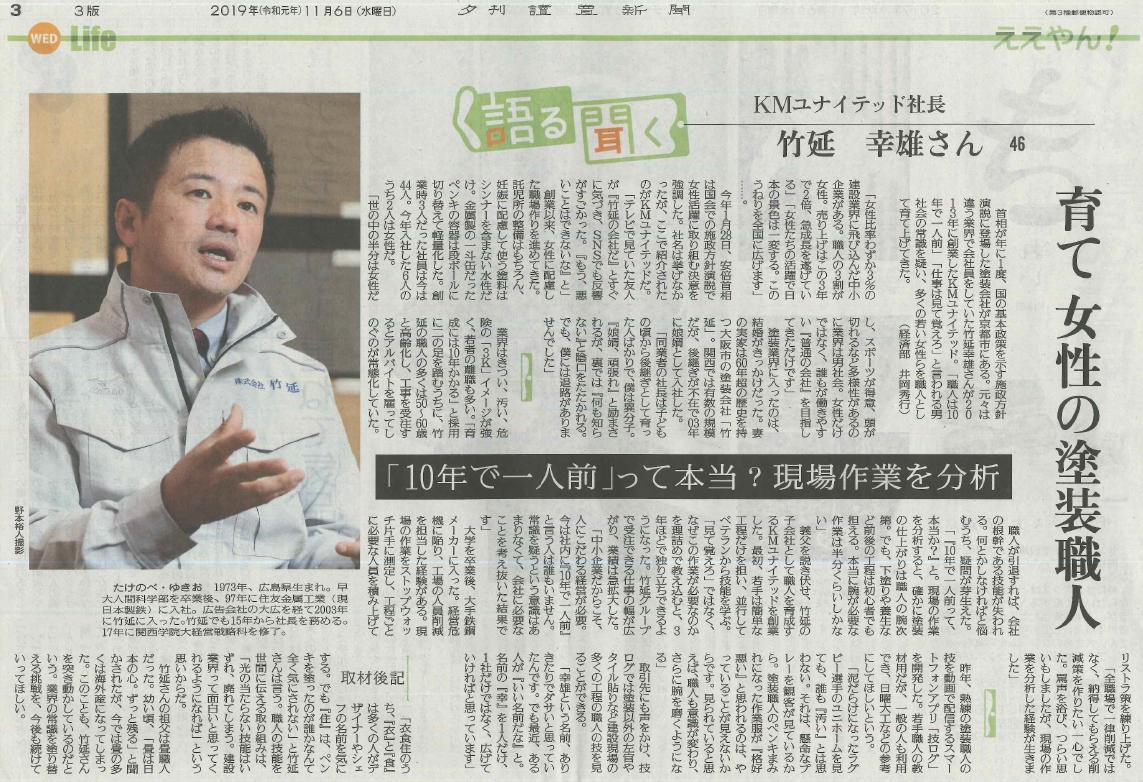 読売新聞 | KMUnited KMユナイテッド