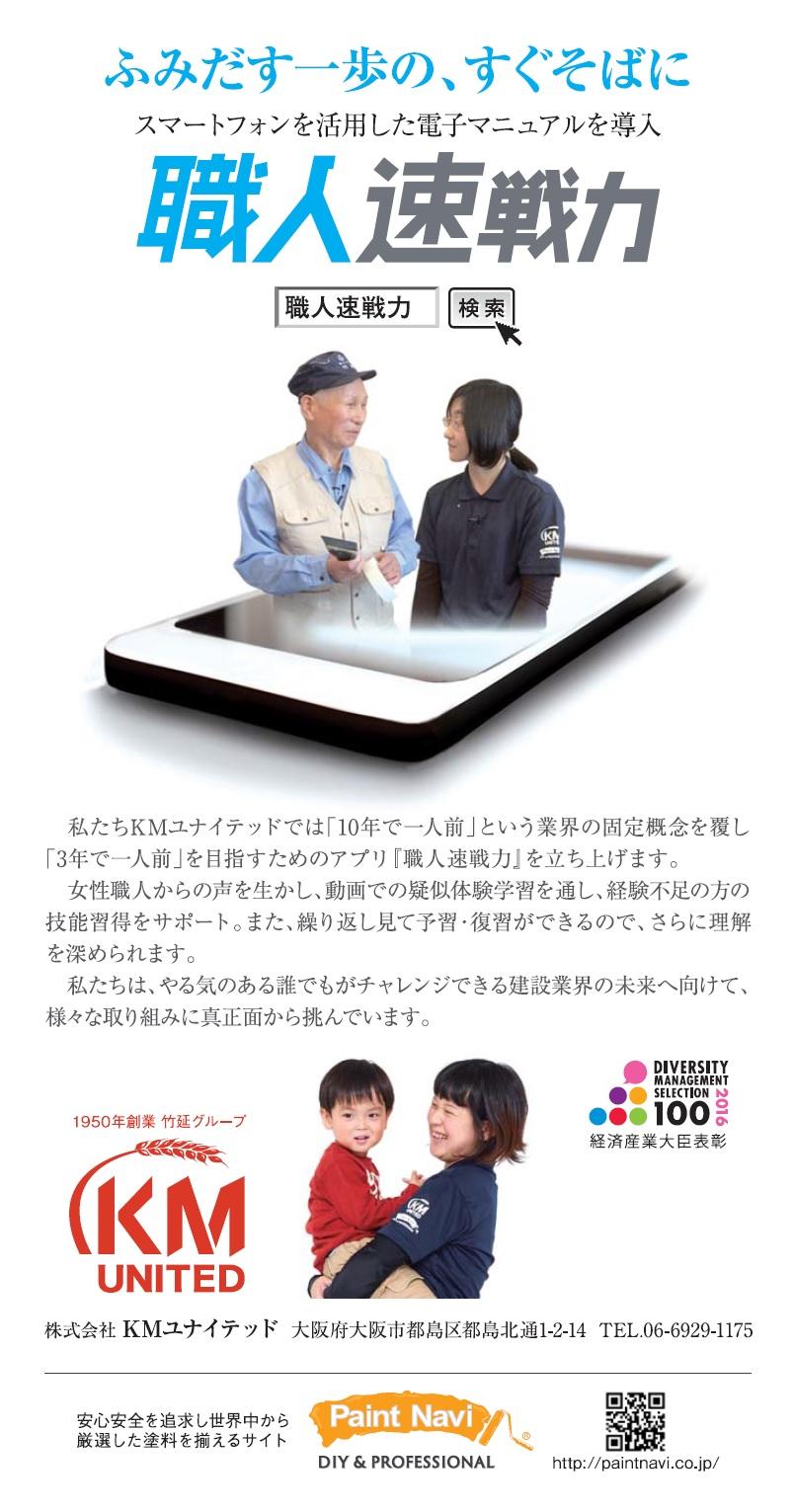 yomiuri_sokusen