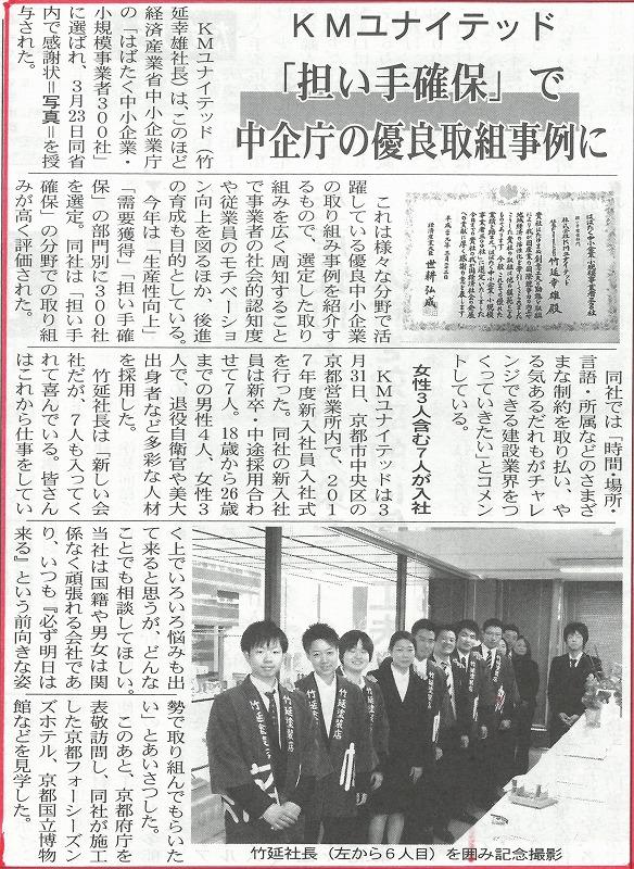 日本塗装時報 2017年(平成29年)4月18日