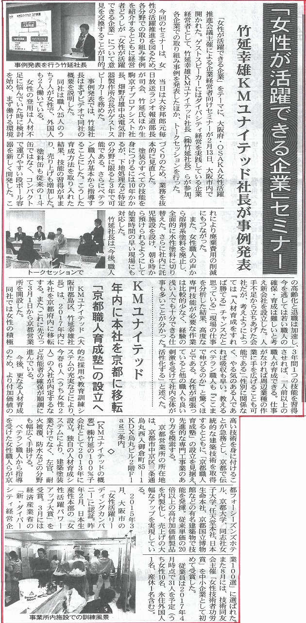 日本塗装時報 2017年(平成29年)3月18