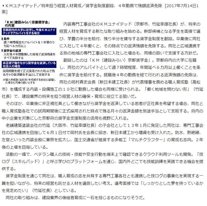 2017.7.14 日刊建設工業新聞