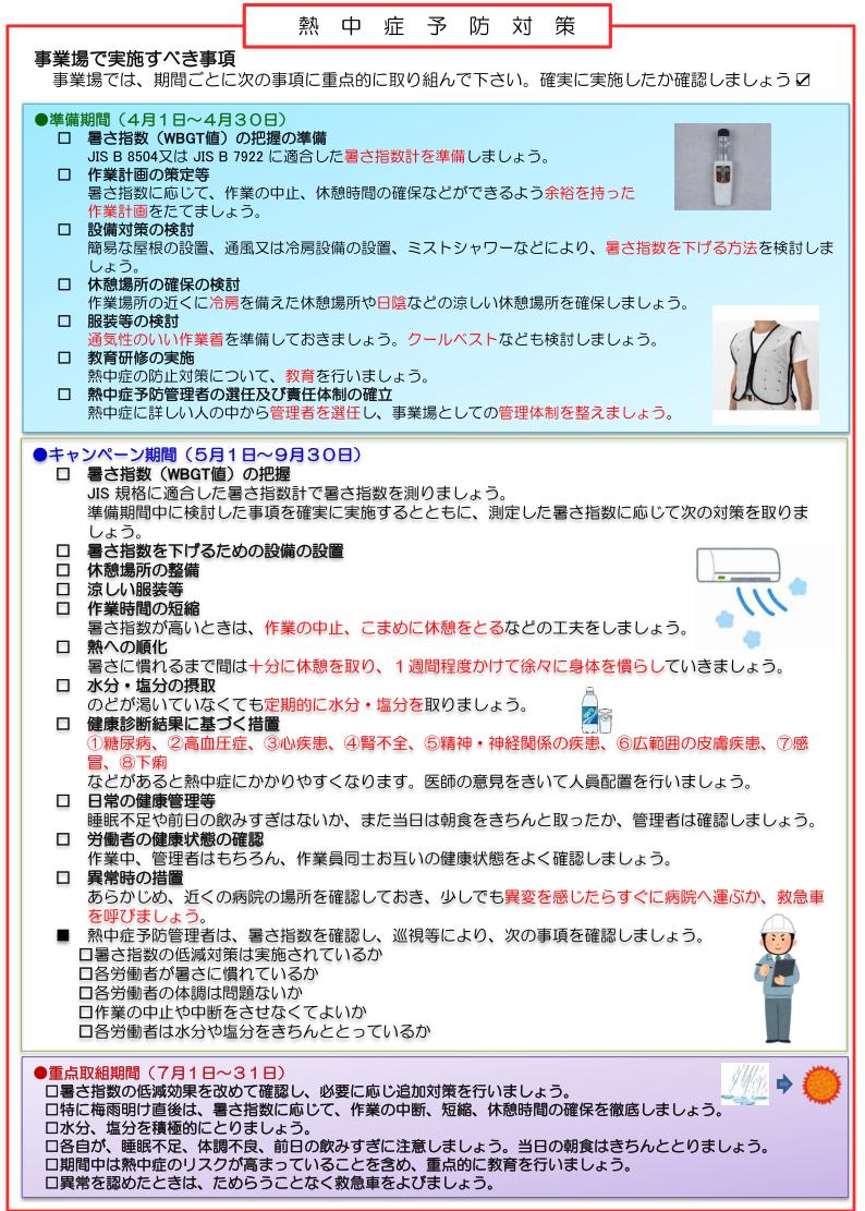 heatstroke_H3004_02