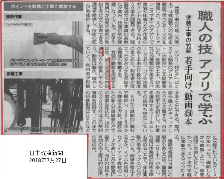 日本経済新聞20180727
