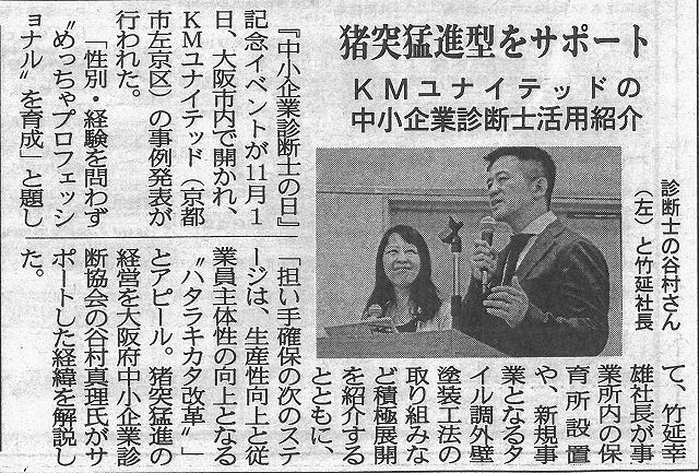 kentsu_20171108