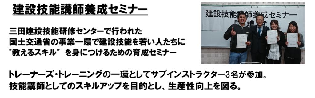 三田研修センター