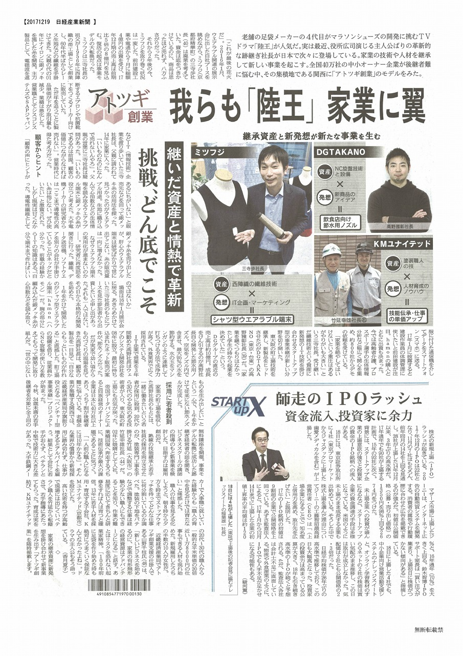 日経産業新聞171219