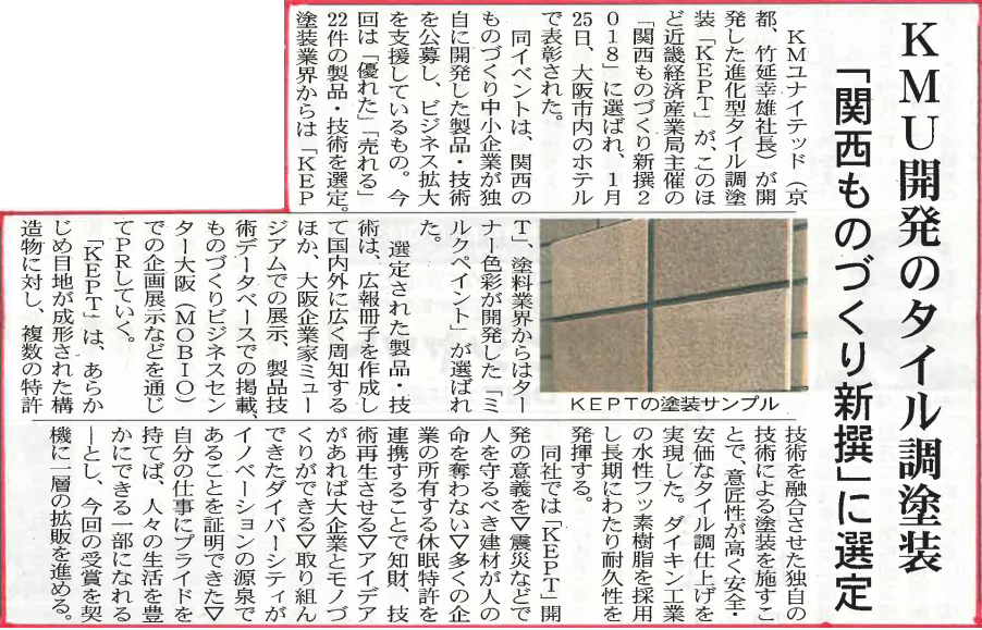 KEPT_NEWS_180218
